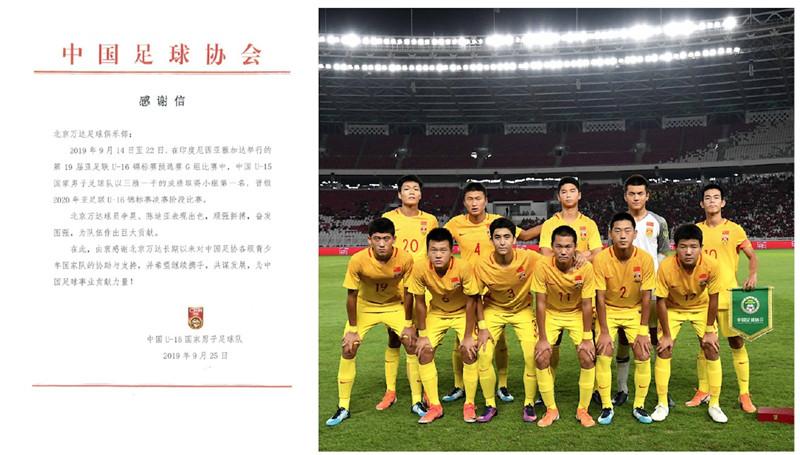中國足協感謝萬達為國少隊貢獻優秀球員