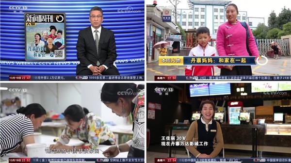 央視專題報道丹寨小鎮吸引丹寨媽媽回鄉就業