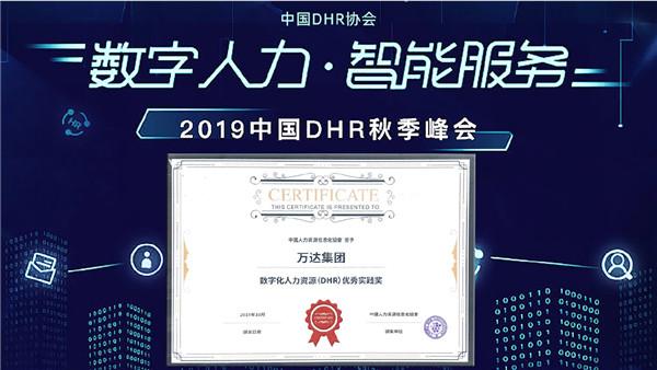 """万达集团荣获""""数字化人力资源优秀实践奖"""""""