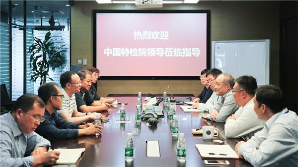 万达文旅院与中国特种设备检测研究院进行交流