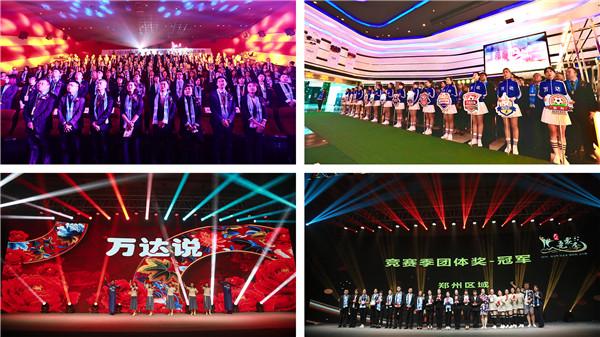 万达电影竞赛季落幕 郑州区域夺团体冠军