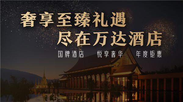 酒管双11营销启动 官方微信商城上线