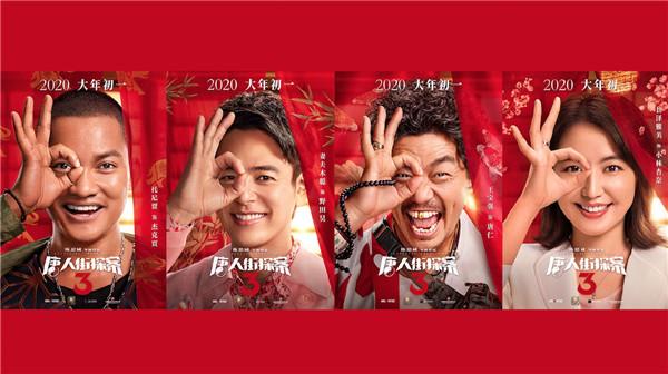 《唐人街探案3》推演员阵容海报蓄势贺岁档