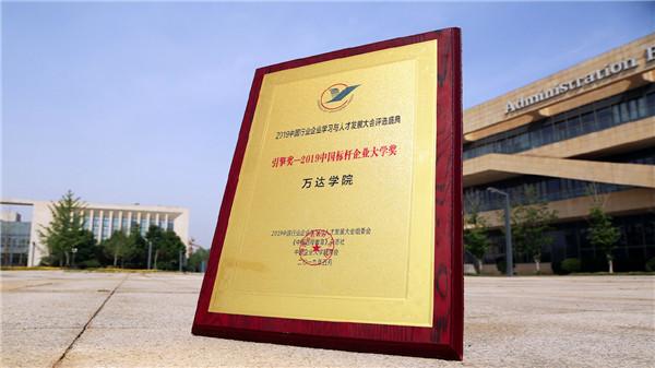 万达学院被评为2019中国标杆企业大学
