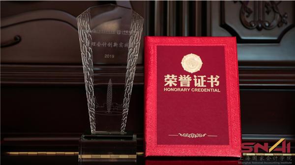 """商管获上海国家会计学院""""管理会计创新实践""""奖"""