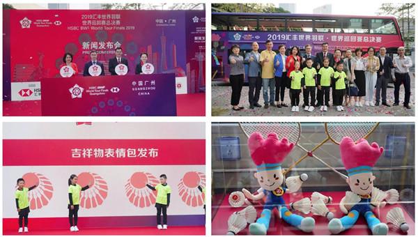 世界羽联世界巡回赛总决赛广州发布赛事