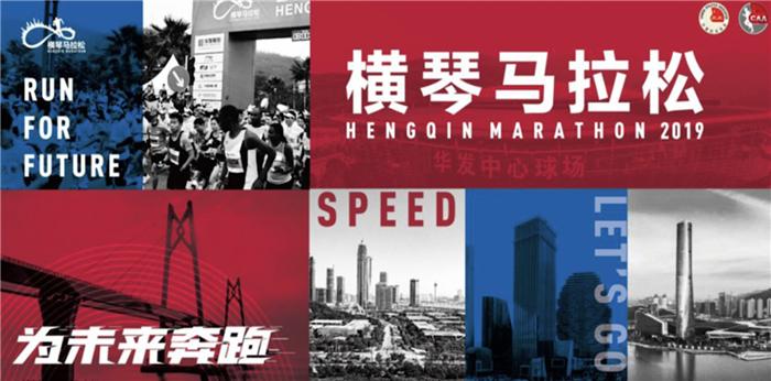 珠海横琴马拉松报名启动 赛事规模扩至1.6万人
