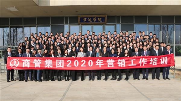 商管集团2020营销工作启动暨营销业务培训举行