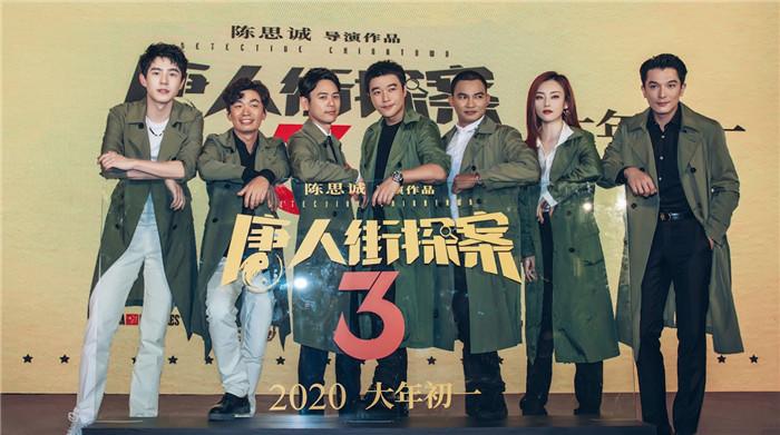 《唐人街探案3》主创团队亮相金鸡电影节