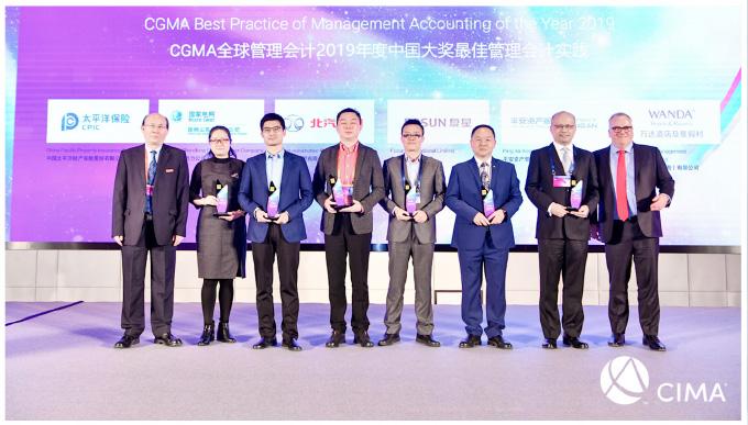 酒管获全球年度最佳管理会计实践奖
