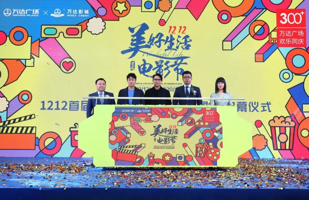 1212首届万达广场美好生活电影节正式启动