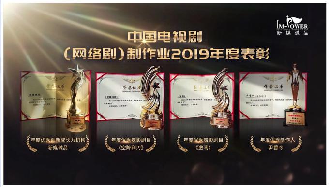 新媒诚品获中国电视剧产业协会4项荣誉
