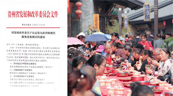 丹寨小鎮被貴州省發改委認定為省文旅集聚區