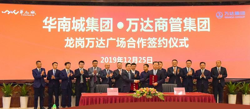 新一代万达广场落户深圳 三大创新引领实体商业未来