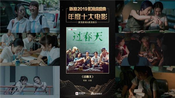 万达影视菁英计划《过春天》获新浪年度十大电影