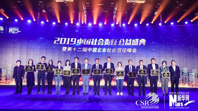 万达集团获新华网企业社会责任杰出企业奖
