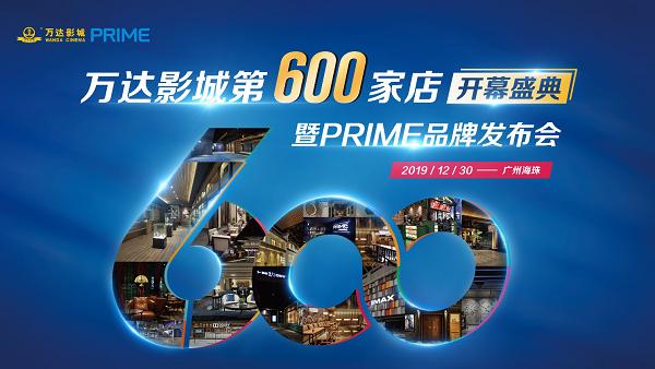 万达影城开业第600店 发布自有高端品牌PRIME