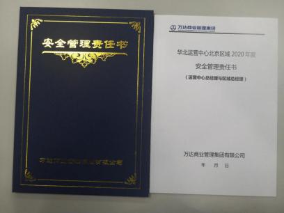 """【中国经营网】万达广场B面:一个""""智慧""""系统的诞生"""