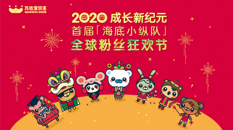 宝贝王启动首届海底小纵队全球粉丝狂欢节
