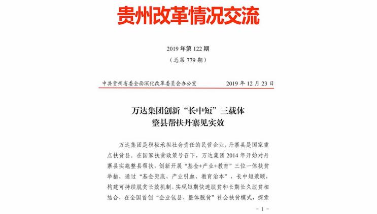 贵州改革委发文称赞万达丹寨帮扶实效