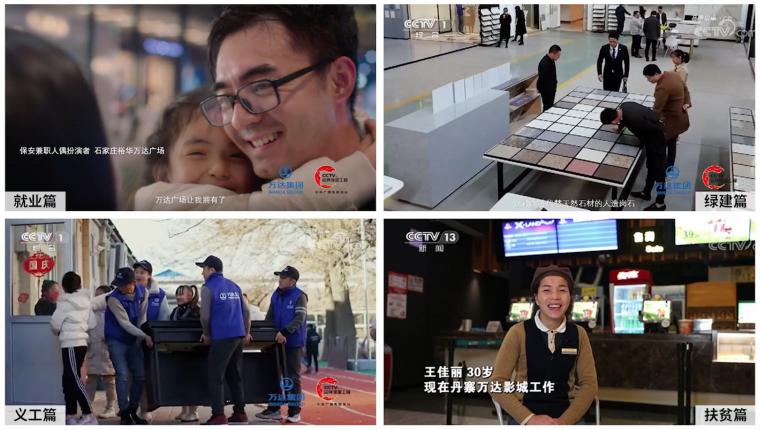 真人棋牌人气最旺的app系列品牌故事登陆央视多个频道
