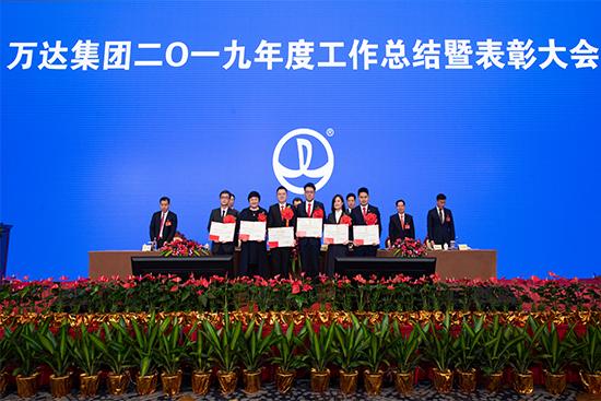 万达集团表彰2019年先进单位和优秀员工