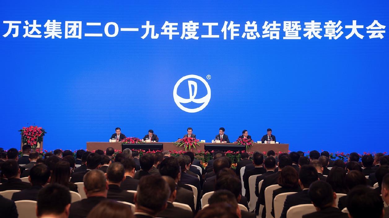 金沙网站手机版2019年年会圆满召开 王健林董事长作工作总结