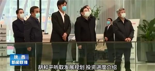 陕西省委书记胡和平调研延安万达城复工复产情况