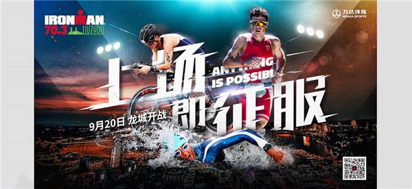 2020年铁人三项柳州站赛事重启报名