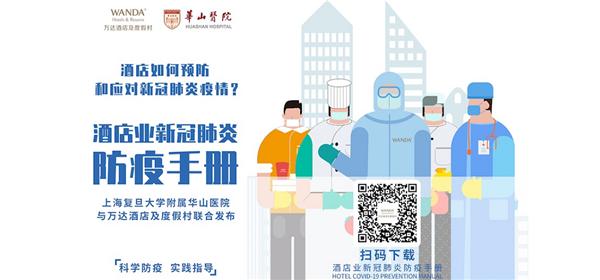 金沙游艺场网址版酒店业防疫手册获上海青浦全区推广