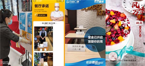 全国万达广场餐饮商户有序恢复堂食增强消费信心