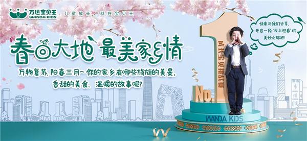 """""""宝贝王成长挑战赛""""全国启动线上视频征集"""