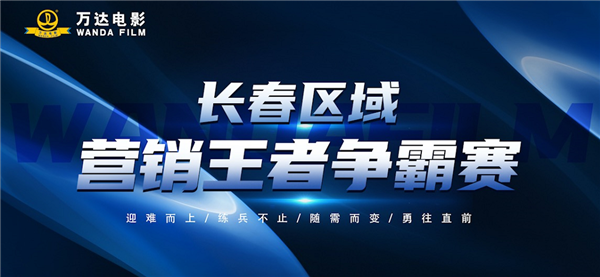 长春区域金沙游艺场网址影城举办营销争霸赛以赛代练
