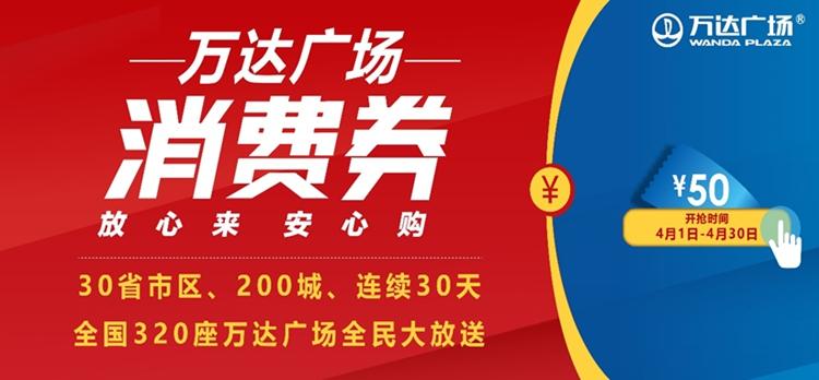 【中新网】抗疫促消费 320座金沙游艺场网址广场发384万张消费券