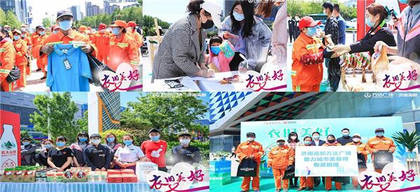 """华北37家广场推出""""地球日""""旧衣捐赠公益活动"""