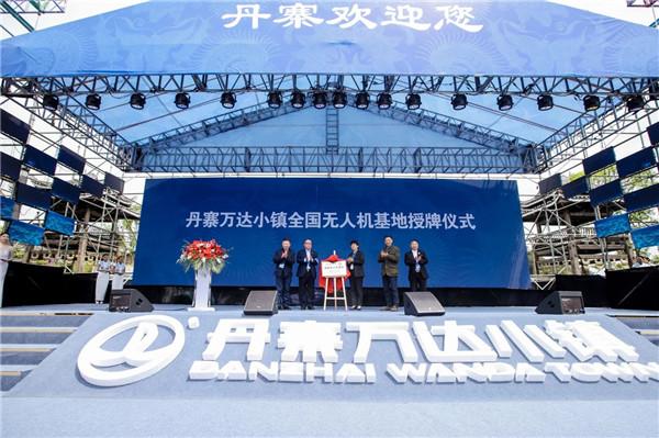 貴州省促進旅游消費啟動儀式丹寨舉行