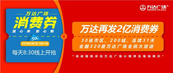 k球-k球官网再发2亿消费券 强势启动五一黄金周