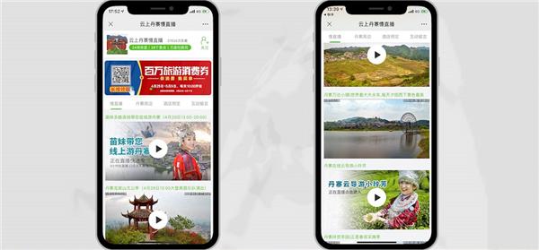 丹寨万达小镇推出全国首个5G旅游多路慢直播