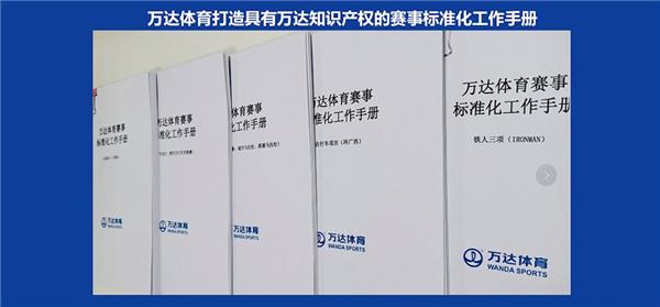 万达体育制定赛事标准化工作手册