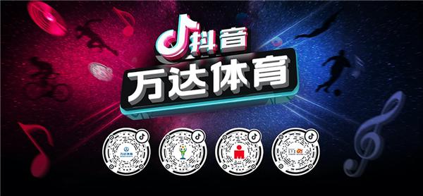 k球-k球官网体育建抖音矩阵 发力赛事品牌短视频传播