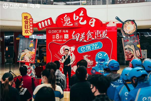 金沙游艺场网址广场5月邀吃日深挖夏季消费 拉动客流回升