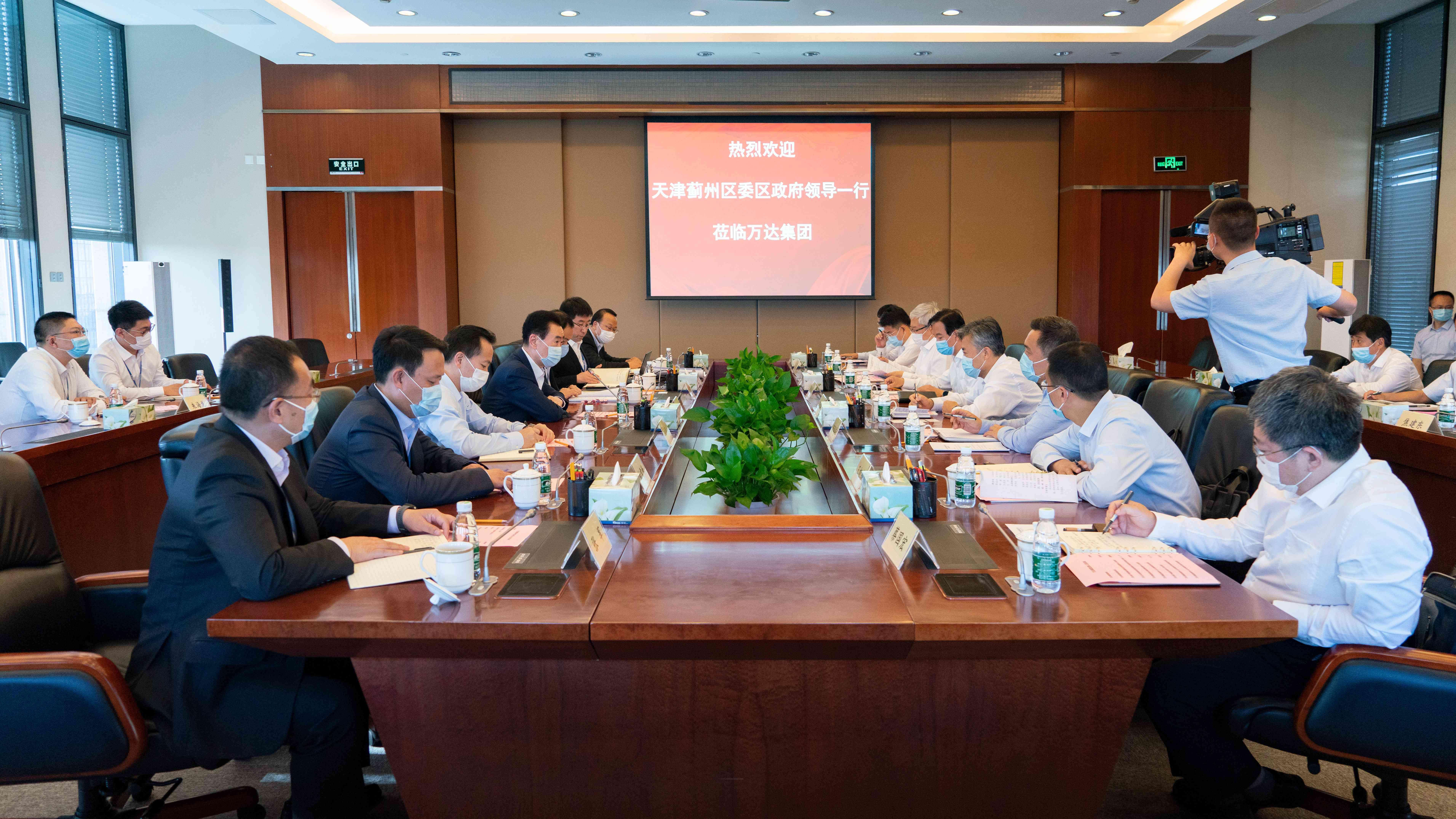 王健林董事长会见天津蓟州区委书记王力军区长廉桂峰