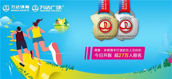 万达广场云上马拉松今日开跑  超27万人参赛