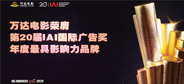 万达电影获IAI国际广告奖年度最具影响力品牌