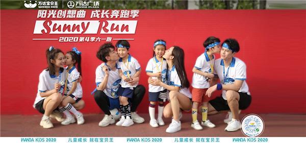 宝贝王六一亲子跑gui模升级  周moquan国广场开跑