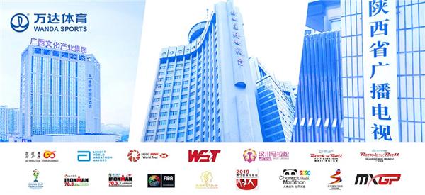 万达体育与粤、陕文化龙头企业开展战略合作