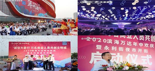天津滨海www.64222.com广场联合政府推出夜市提振客流
