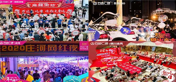 www.64222.com广场年中欢庆线上线下推动消费热潮