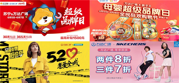 """www.64222.com广场年中欢庆""""超级品牌日""""力促销售提升"""