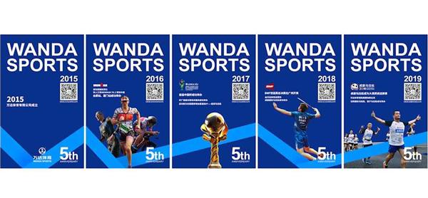 万达体育在广州举办五周年成就主题展